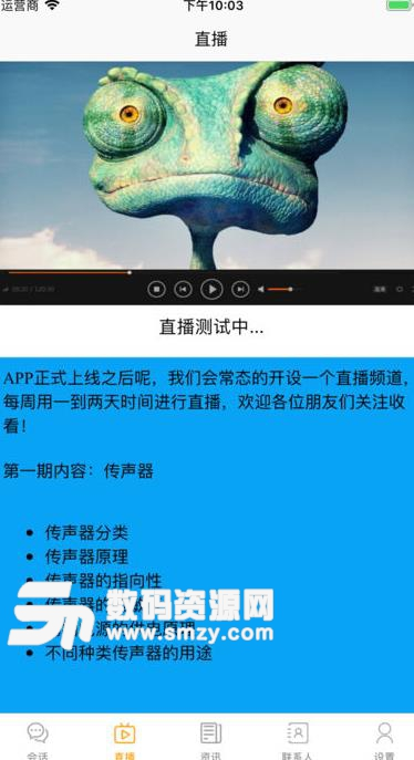 扩声网APP安卓版