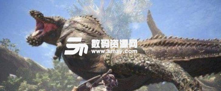怪物猎人世界恐暴龙痕迹位置一览说明