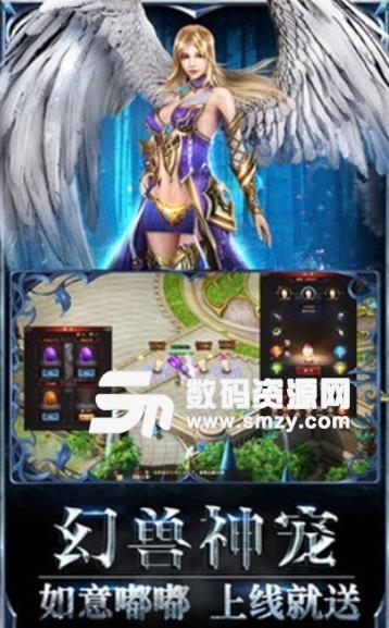 幻兽军团之决战魔域手游安卓版下载