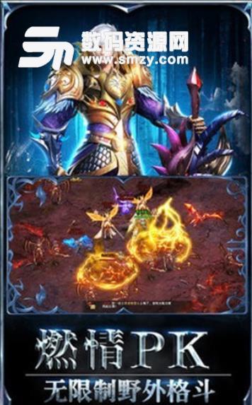 幻兽军团之决战魔域手游安卓最新版