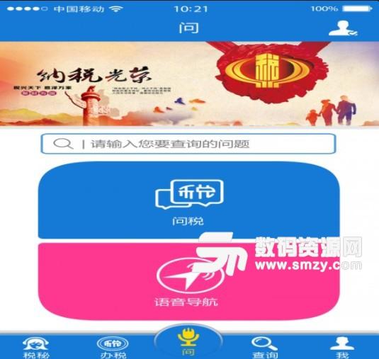 云南国税安卓版