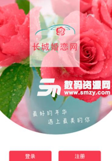 长城婚恋网app