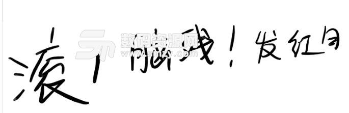 动态手写字表情包高清版