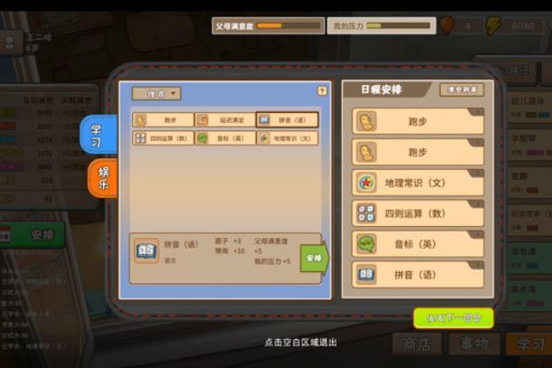 中国式家长林雪开解锁条件介绍图片