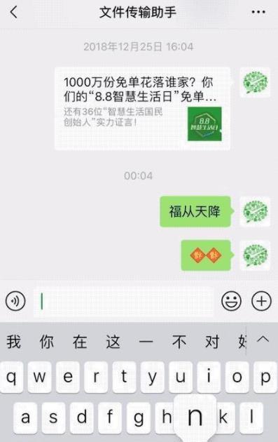 2019年微信最新表情雨口令大全