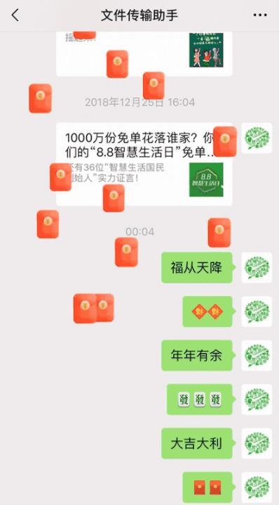 2019年微信最新表情雨口令大全介绍