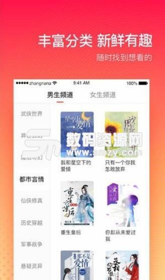 番茄小说app苹果版下载