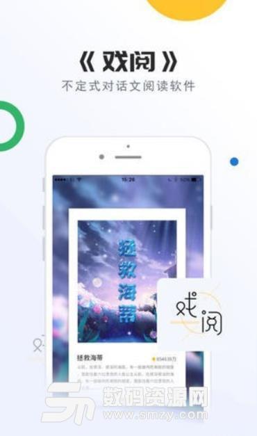 戏阅小说app苹果版下载