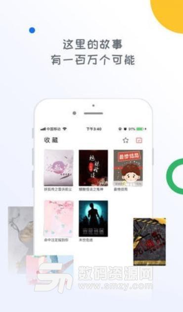 戏阅小说app苹果版