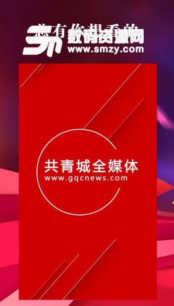 共青城全媒体安卓版
