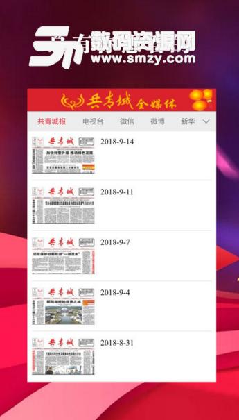 共青城全媒体安卓正式版