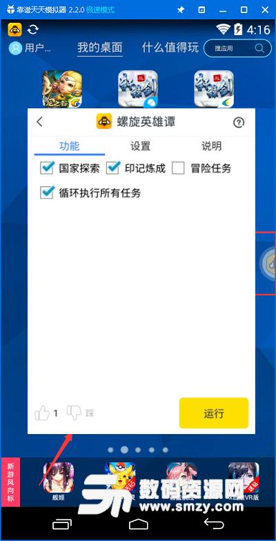 螺旋英雄谭手游安卓模拟器专用脚本