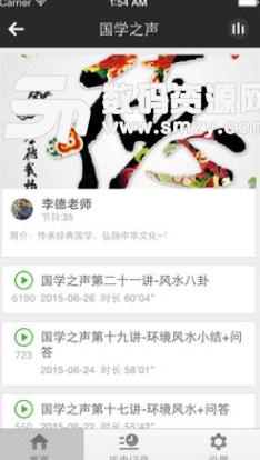 有声国学iOS版截图