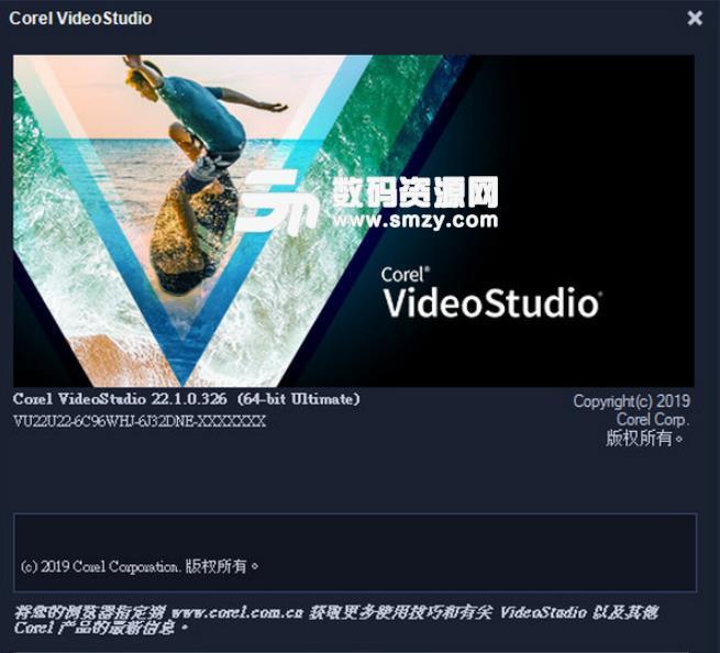 Corel VideoStudio2019汉化包
