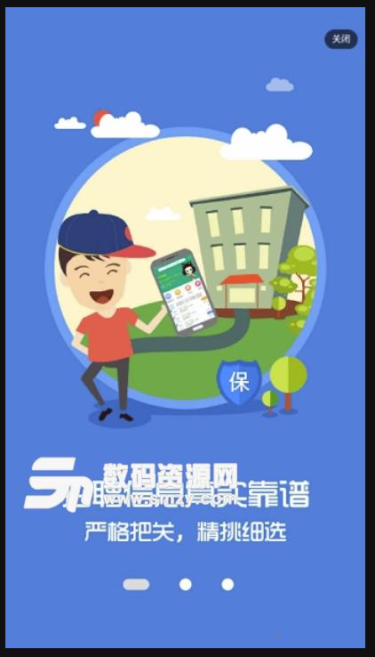 徐标招聘网手机版