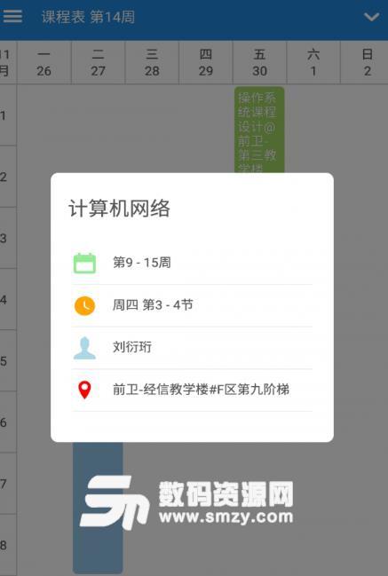 JLULife2.0官方版app