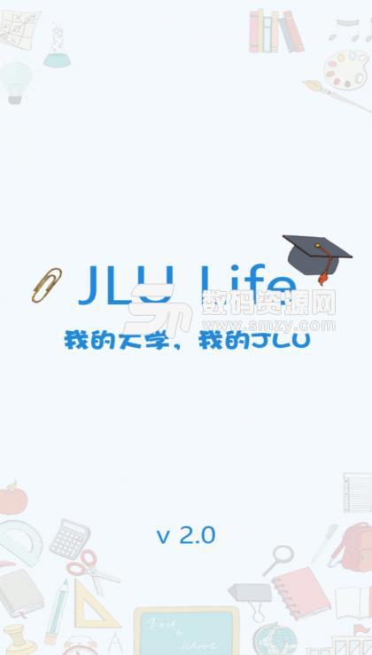 JLULife2.0官方版