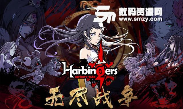 先驱Harbingers手游安卓最新版