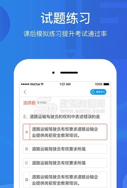中国驾驶员继续教育学院安卓版