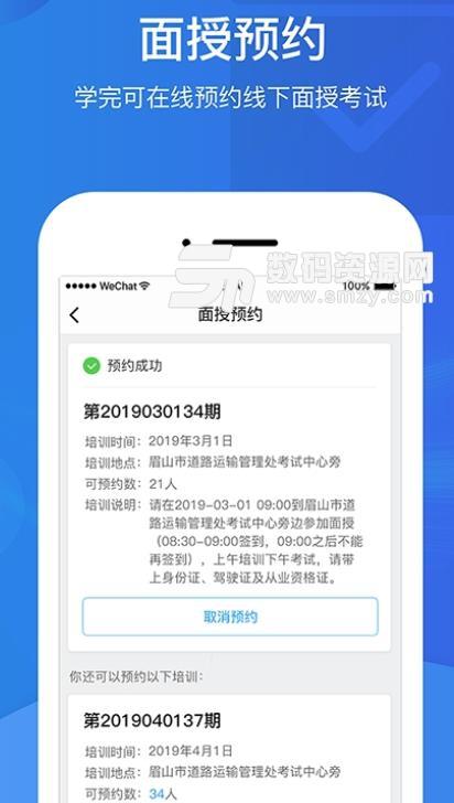 中国驾驶员继续教育学院app