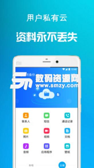 通讯备份app最新