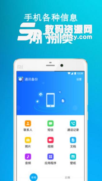 通讯备份app安卓版
