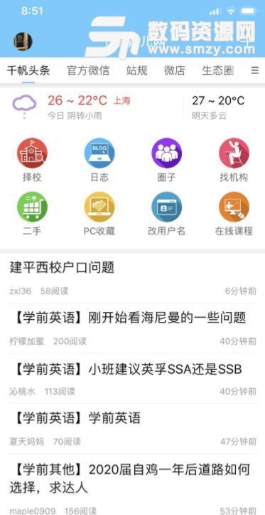 千帆育儿网app截图