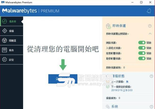 Malwarebytes Premium免费版