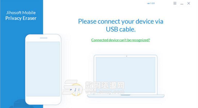 Mobile Privacy Eraser官方版