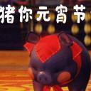 2019猪年元宵节动态表情包