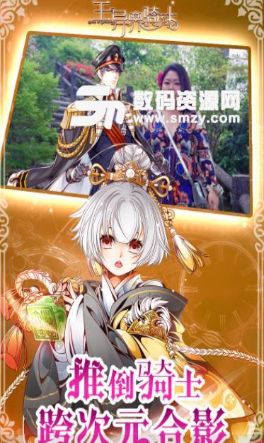 王与异界骑士九游版下载