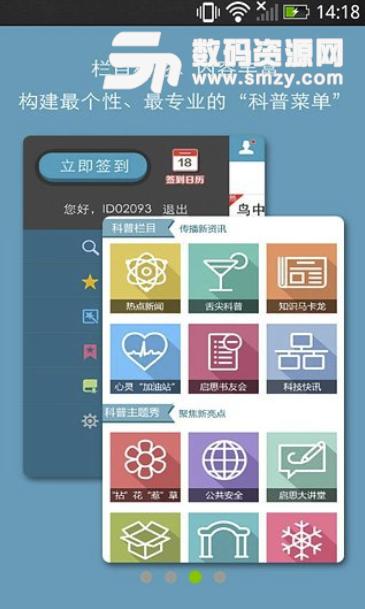 上海科普手机版