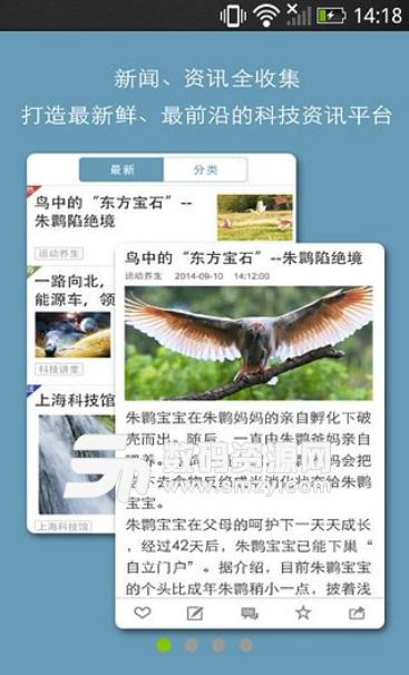 上海科普安卓免费版