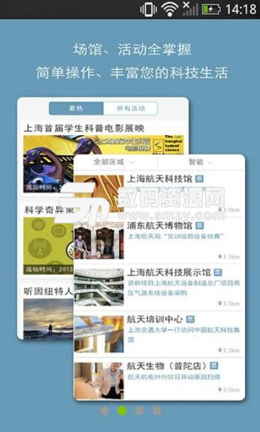 上海科普安卓版