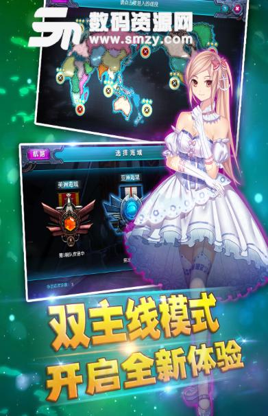 天使舰队手游九游版下载