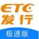 ETC发行极速版app ios版