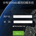分布式Web漏洞扫描平台免费版