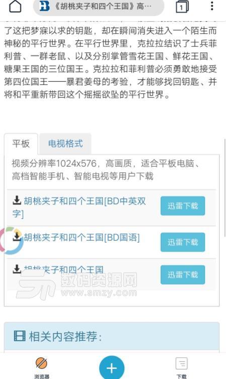 磁力tvapp安卓版(磁力链接搜索) v1.0.1 手机版