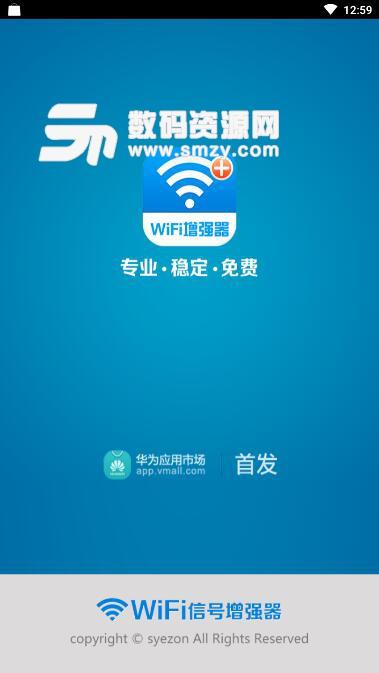 WiFi信號增強器