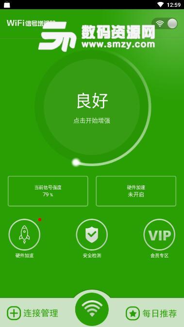 WiFi信号增强器正式版