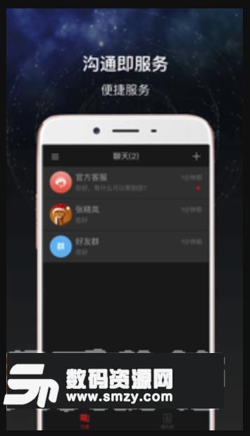 生活窝安卓版(商业社交软件) v1.5.0 免费版