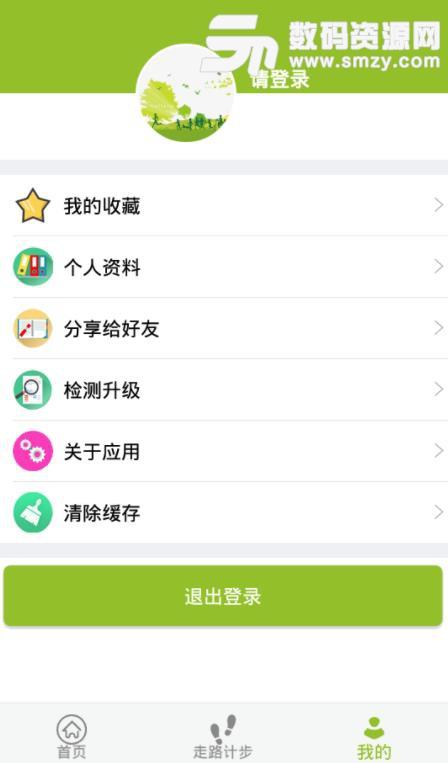 户外和健身app安卓版下载