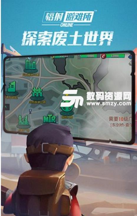 辐射避难所安卓公测手机版◆下载