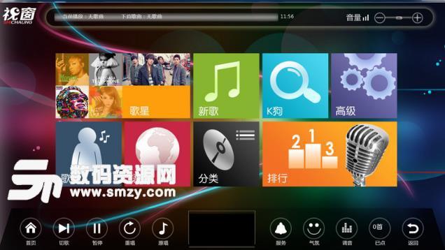 视窗点歌系统特别版下载