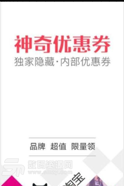 优购时代安卓APP(独家隐藏优惠券) v1.0.0 最新版