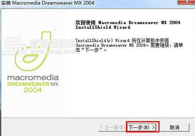 dreamweaver mx 2004激活版(附序列号) 中文版