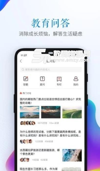 江宁安全教育平台app下载