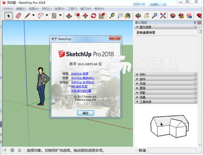 sketchup pro 2018 中文 破解 版 v18 0.16975 最新 版