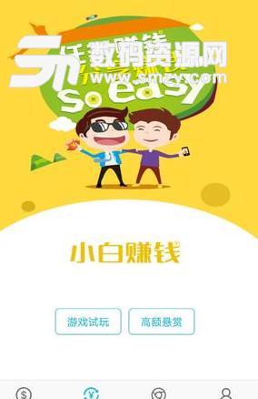 小白赚钱app手机版图片