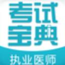 执业医师考试宝典2019官方版(附2019执业医师考试时间) v7.6 安卓版